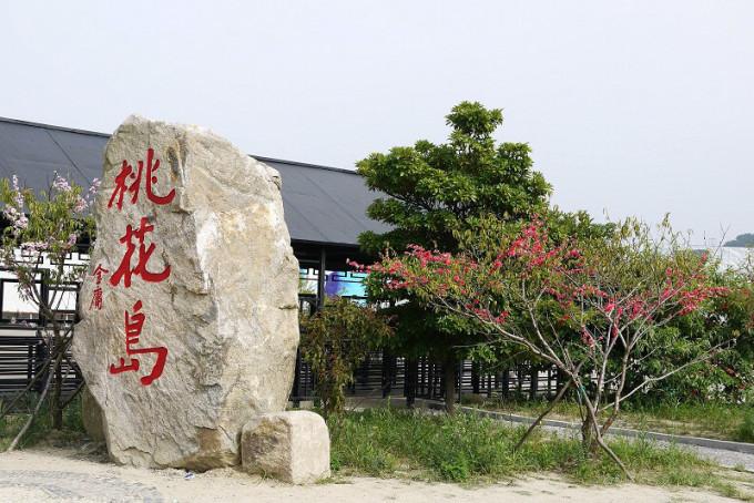 """成桃花纹,斑斑点点,故石称""""桃花石"""",山称""""桃花山"""",岛称""""桃花岛""""."""