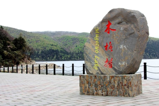游览康定情歌(木格措)风景区(观光车自理90元/人),距康定县城17公里