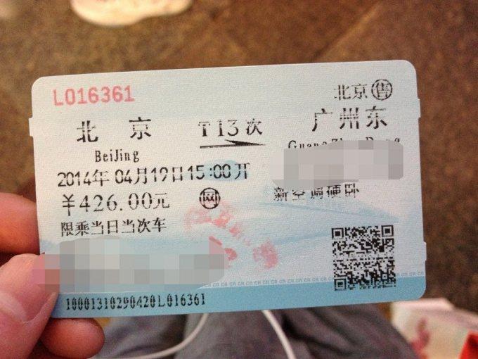 【辞职去旅行之丽江篇(上)】北京-广州-昆明-大理