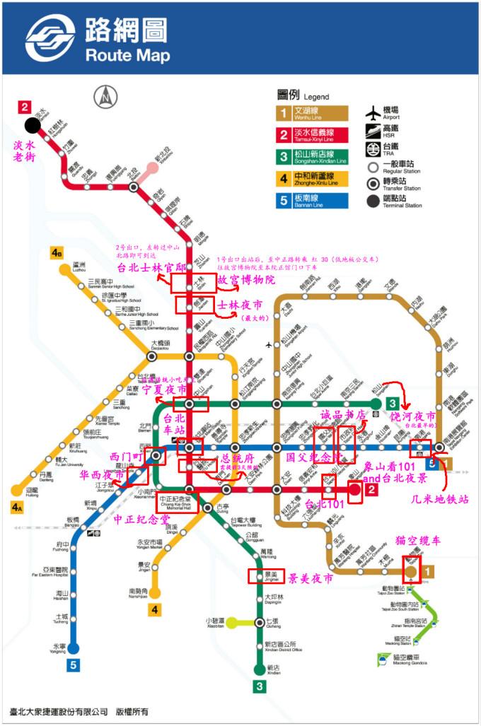 台北捷运线路图 研究完台北各地标建筑后,ps了下边这张捷运图,可以少