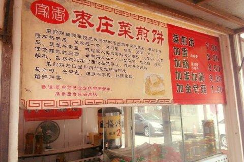 青岛菜煎饼点评,菜煎饼地址_电话_人均消费,青岛餐厅