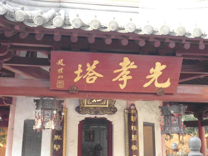光孝塔是南通三塔【文峰塔,支云塔】最古老的一座,亦称支提塔.
