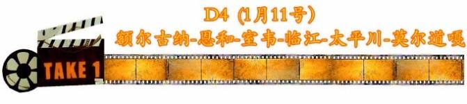 D4第四天(11号)额尔古纳—白桦林—恩和—室韦—临江—太平川—莫尔道嘎